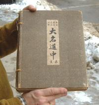 Antique Japanese Woodblock Book